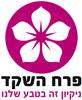 לוגו פרח השקד - ניקיון זה בטבע שלנו