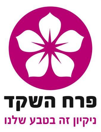 פרח השקד לוגו